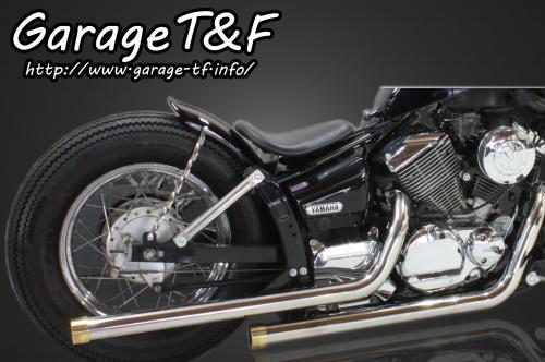 ドラッグスター250(DRAGSTAR) ドラッグパイプマフラー(ステンレス)マフラーエンド付き(真鍮) ガレージT&F