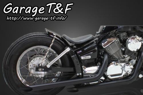 ドラッグスター250(DRAGSTAR) ドラッグパイプマフラー(ブラック)タイプ1 ガレージT&F