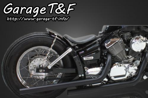 ドラッグスター250(DRAGSTAR) ドラッグパイプマフラー(ブラック)タイプ2 ガレージT&F