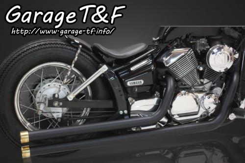 ドラッグスター250(DRAGSTAR) ロングドラッグパイプマフラー(ブラック)マフラーエンド付き(真鍮) ガレージT&F
