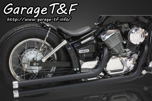 ドラッグスター250(DRAGSTAR) ロングドラッグパイプマフラー(ブラック)マフラーエンド付き(アルミ) ガレージT&F