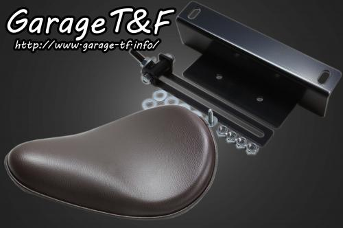 ドラッグスター250(DRAGSTAR) ソロシート(ブラウン)&リジットマウントキット ガレージT&F