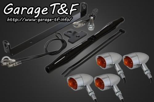 ドラッグスター250(DRAGSTAR) ビレットウィンカー(メッキ)キット ブラック ガレージT&F