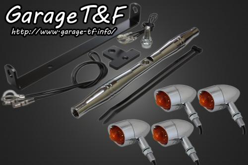ドラッグスター250(DRAGSTAR) ビレットウィンカー(メッキ)キット メッキ ガレージT&F