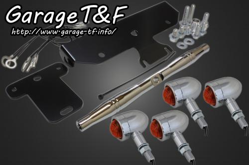 ドラッグスタークラシック400(DRAGSTAR) マイクロウィンカー(メッキ)キット メッキ クラシックモデル専用 ガレージT&F