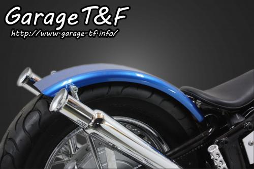 ドラッグスター400/クラシック(DRAGSTAR) フラットリアフェンダーキット ガレージT&F