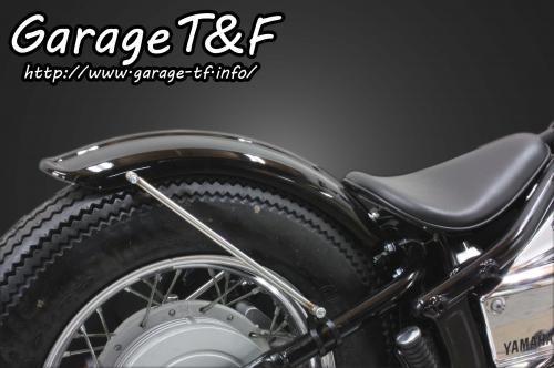 ドラッグスター400/クラシック(DRAGSTAR) ビンテージリアフェンダーキット(ロング) ガレージT&F