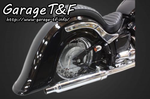 ドラッグスター400(DRAGSTAR) ディープクラシックリアフェンダー(スタンダードモデル専用) ガレージT&F