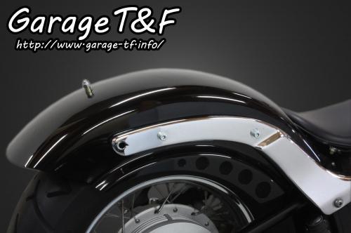 ドラッグスター400(DRAGSTAR) ショートコンバットリアフェンダー(スタンダードモデル専用) ガレージT&F
