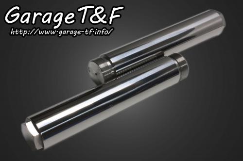 ドラッグスター400/クラシック(DRAGSTAR) フォークジョイント(200mm) ガレージT&F