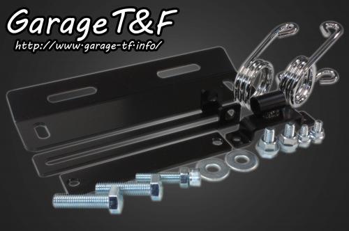 ドラッグスター400/クラシック(DRAGSTAR) ソロシートキットスプリングマウント用ステー ガレージT&F