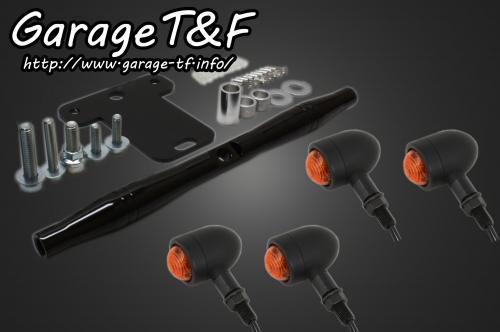 ドラッグスター400(DRAGSTAR) マイクロウィンカー(ブラック)キット ブラック スタンダードモデル専用 ガレージT&F