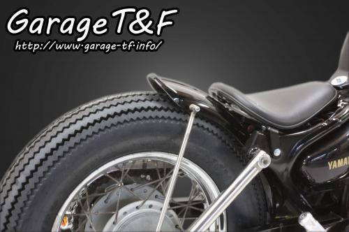 ビラーゴ250(VIRAGO) ビンテージリアフェンダーキット(ショート) ガレージT&F