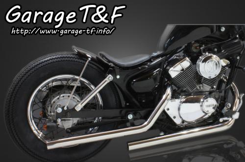 ビラーゴ250(VIRAGO) ドラッグパイプマフラー(ステンレス)タイプ2 ガレージT&F