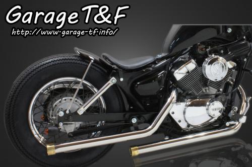ビラーゴ250(VIRAGO) ドラッグパイプマフラー(ステンレス)マフラーエンド付き(真鍮) ガレージT&F