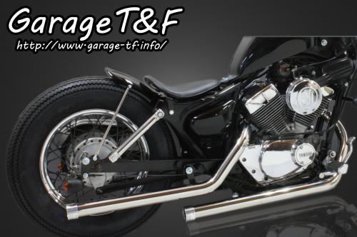ビラーゴ250(VIRAGO) ドラッグパイプマフラー(ステンレス)マフラーエンド付き(アルミ) ガレージT&F