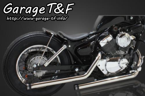 ビラーゴ250(VIRAGO) ドラッグパイプマフラー(ステンレス)マフラーエンド付き(アルミ/コントラスト) ガレージT&F