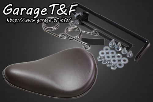 ビラーゴ250(VIRAGO) ソロシート(ブラウン)&スプリングマウントキット ガレージT&F