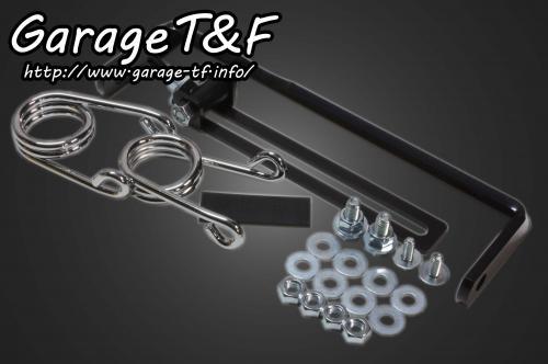 ビラーゴ250(VIRAGO) ソロシートキットスプリングマウント用ステー ガレージT&F