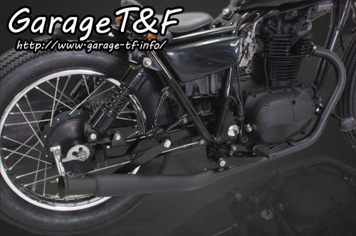 アップトランペットマフラー(ブラック)フルエキタイプ(ブラック) ガレージT&F 250TR(キャブ車)