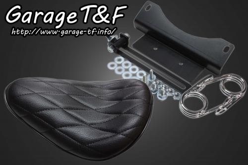 ドラッグスター250(DRAGSTAR) ソロシート(ダイヤ)ブラック&スプリングマウントキット ガレージT&F
