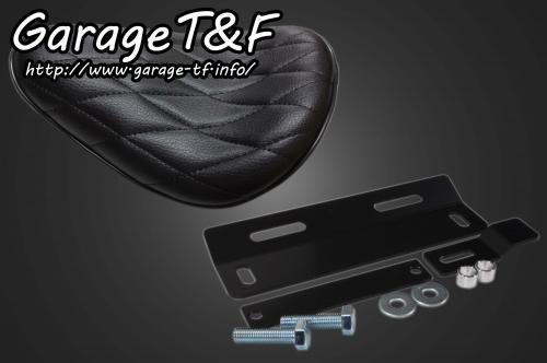 ドラッグスター400(DRAGSTAR)/クラシック ソロシート(ダイヤ)ブラック&リジットマウントキット ガレージT&F
