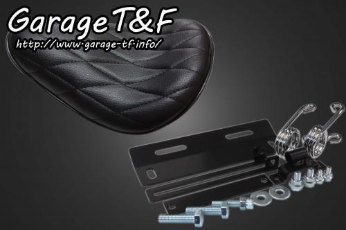 ドラッグスター400(DRAGSTAR)/クラシック ソロシート(ダイヤ)ブラック&スプリングマウントキット ガレージT&F