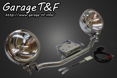 マグナ250/S(V-TWIN MAGNA) フォグランプステーキット ガレージT&F