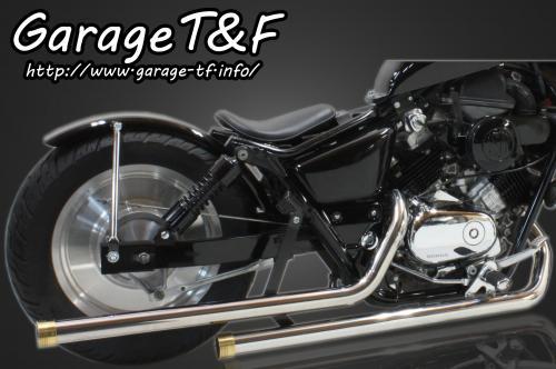 マグナ250(V-TWIN MAGNA) ドラッグパイプマフラー(ステンレス)マフラーエンド付き(真鍮) ガレージT&F