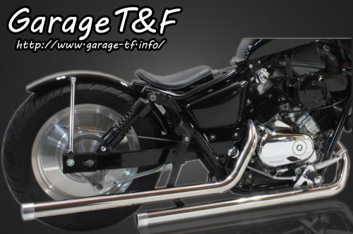 マグナ250(V-TWIN MAGNA) ドラッグパイプマフラー(ステンレス)マフラーエンド付き(アルミ) ガレージT&F