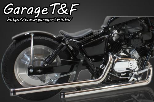 マグナ250(V-TWIN MAGNA) ドラッグパイプマフラー(ステンレス)マフラーエンド付き(アルミ/コントラスト) ガレージT&F