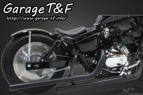 マグナ250(V-TWIN MAGNA) ドラッグパイプマフラー(ブラック)タイプ2 ガレージT&F