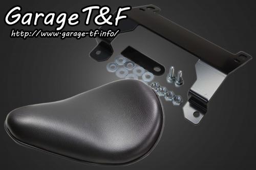 マグナ250/S(V-TWIN MAGNA) ソロシート(ブラック)&リジットマウントキット ガレージT&F