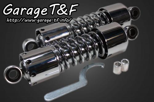 マグナ250/S(V-TWIN MAGNA) ツインサスペンション265mm(メッキ) ガレージT&F