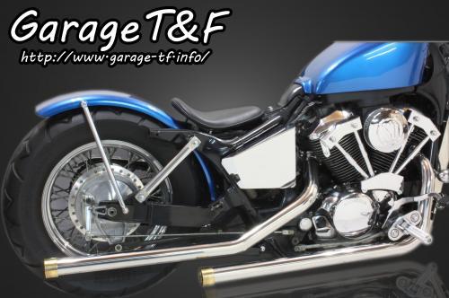 ドラッグパイプマフラー(ステンレス)マフラーエンド付き(真鍮) ガレージT&F シャドウ400(SHADOW)