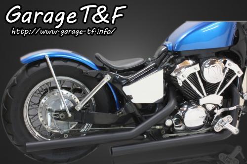 ドラッグパイプマフラー(ブラック)タイプ2 ガレージT&F シャドウ400(SHADOW)