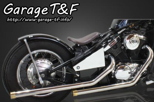 バルカン400/2/クラシック/ドリフター(VULCAN) ドラッグパイプマフラー(ステンレス)マフラーエンド付き(真鍮) ガレージT&F
