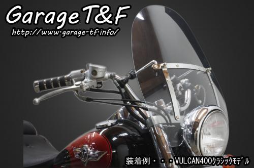 バルカン400/2/クラシック/ドリフター(VULCAN) ウインドスクリーン ガレージT&F