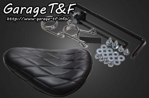 ビラーゴ250(VIRAGO) ソロシート(ダイヤ)ブラック&スプリングマウントキット ガレージT&F