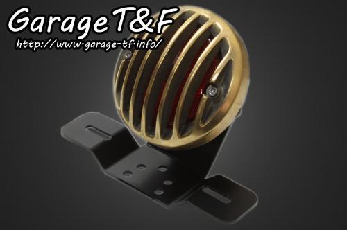 純正フェンダー用 バードゲージテールランプ(ラージタイプ)真鍮仕様 ガレージT&F 250TR
