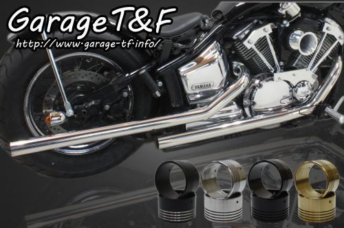 ドラッグスター1100/クラシック(DRAGSTAR) ドラッグスター1100 ドラッグパイプマフラー(ステンレス)タイプ2 エンド付き(ブラック) ガレージT&F