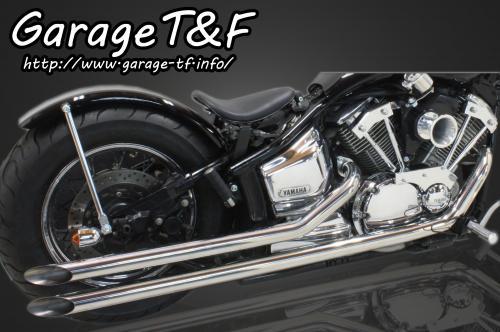 ドラッグスター1100/クラシック(DRAGSTAR) ドラッグスター1100 ロングドラッグパイプマフラー(ステンレス)タイプ1 ガレージT&F