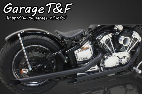 ドラッグスター1100/クラシック(DRAGSTAR) ドラッグスター1100 ドラッグパイプマフラー(ブラック)タイプ1 ガレージT&F