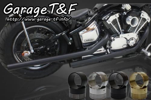 ドラッグスター1100/クラシック(DRAGSTAR) ドラッグスター1100ドラッグパイプマフラー(ブラック)タイプ2 エンド付き(コントラスト) ガレージT&F
