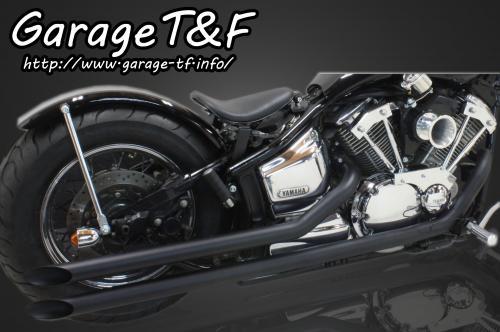 ドラッグスター1100/クラシック(DRAGSTAR) ドラッグスター1100 ロングドラッグパイプマフラー(ブラック)タイプ1 ガレージT&F