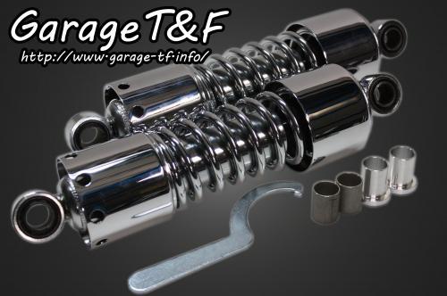 ドラッグスター250(DRAGSTAR) ツインサスペンション280mm メッキ ガレージT&F