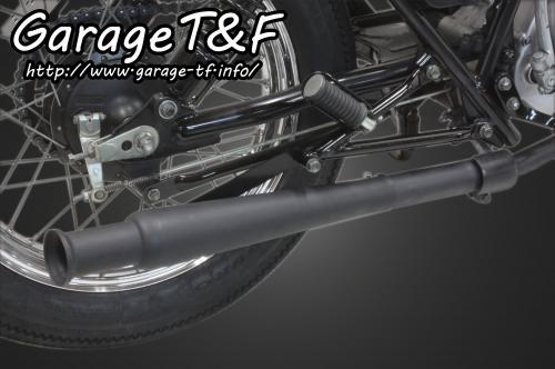 トランペットマフラー(ストレート)ブラック(スリップオン) ガレージT&F グラストラッカー(前期)