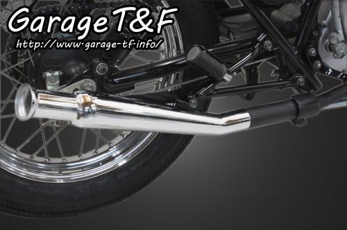 トランペットマフラー(アップ)メッキ(スリップオン) ガレージT&F グラストラッカー(後期)