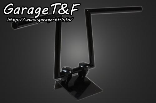 ロボットハンドル(Ver3)10インチ(ブラック)25.4mm ガレージT&F