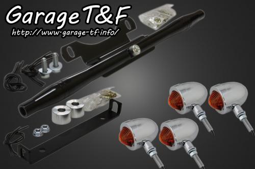 スモールブレットウインカー(メッキ)キット ブラック ガレージT&F シャドウ400(SHADOW)